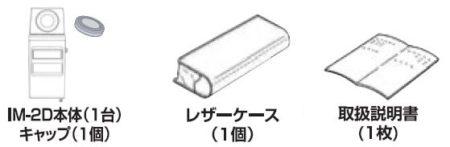 IM-2D標準構成
