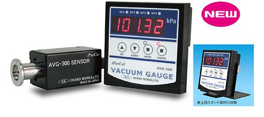 絶対圧力計AVG-300