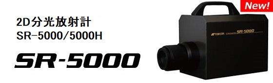 二次元分校放射計 SR-5000