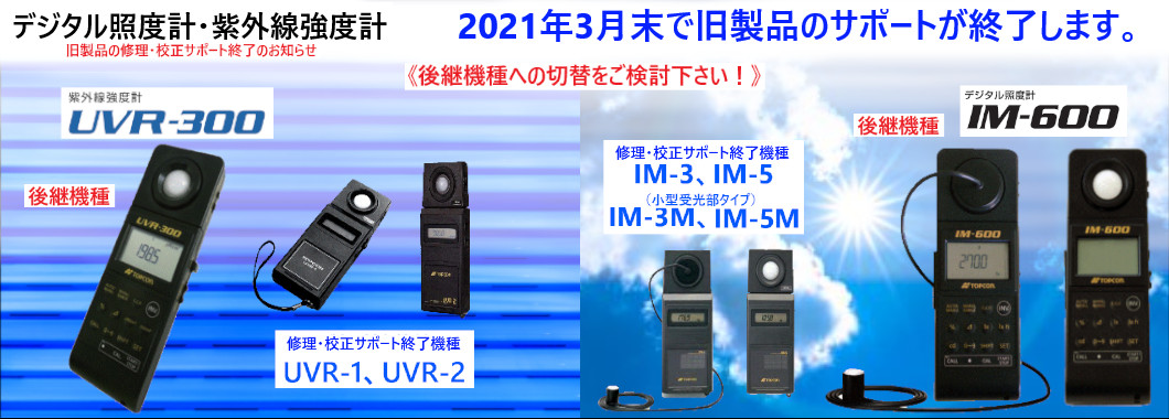 デジタル照度計・紫外線強度計旧製品サポート終了のお知らせ及び 後継機種のご案内