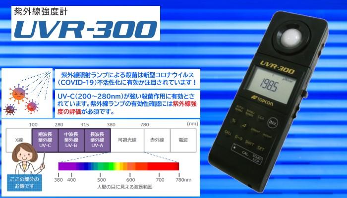紫外線強度計(紫外線照度計) UVR-300