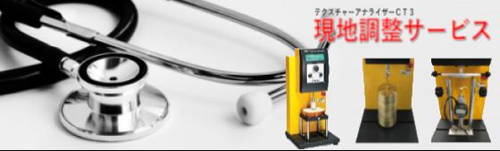 テクスチャーアナライザーCT3現地調整サービス