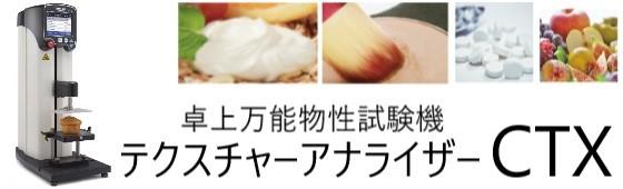 食感・感触の数値化 テクスチャーアナライザーCTX