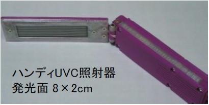 ハンディUVC照射器