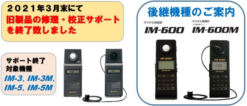 IM-3 IM-5サポート終了