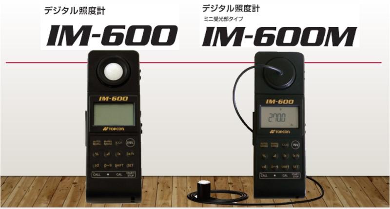 デジタル照度計 IM-600 / IM-600M